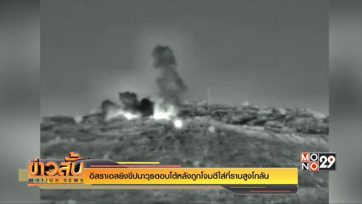 อิสราเอลยิงขีปนาวุธตอบโต้หลังถูกโจมตีใส่ที่ราบสูงโกลัน