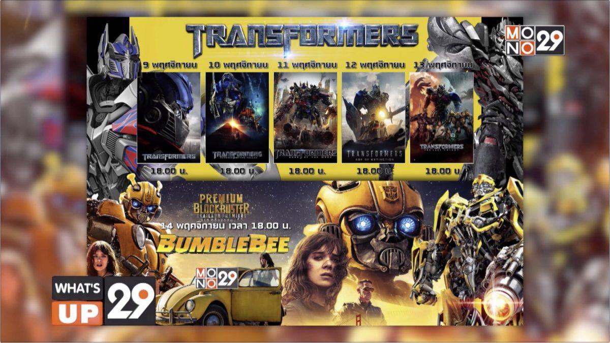 """มันส์ทะลุจอกับ """"Transformers Mega Pack"""" 9-14 พ.ย.นี้ เวลา 18.00 น. ทางช่อง MONO29"""
