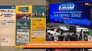 รวมโปรบัตรเครดิต เฉพาะในงาน Thailand Mobile Expo 2019