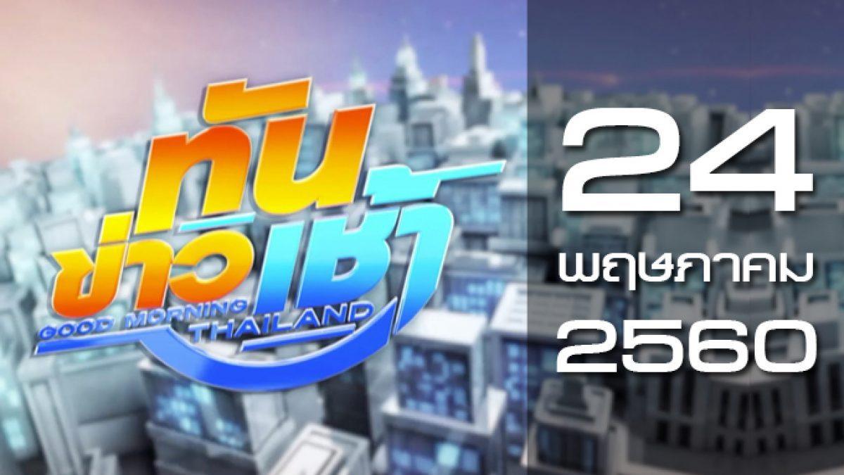 ทันข่าวเช้า Good Morning Thailand 24-05-60