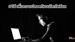 5 วิธีง่ายๆ ป้องกันตัวจาก Hacker ในโลกออนไลน์