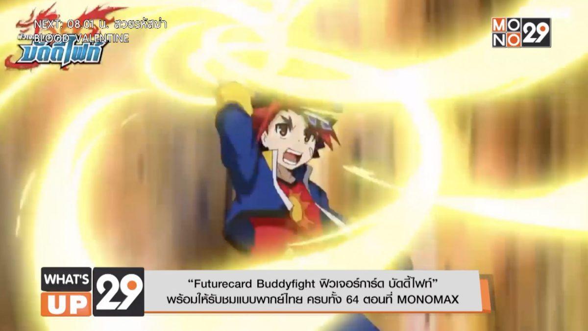 """""""Futurecard Buddyfight ฟิวเจอร์การ์ด บัดดี้ไฟท์"""" พร้อมให้รับชมแบบพากย์ไทย ครบทั้ง 64 ตอนที่ MONOMAX"""