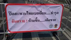 """เผยแผนจัดการจราจร """"รอบแยกวิทยุ"""" หลังปิดการจราจรสะพานไทย-เบลเยี่ยม"""