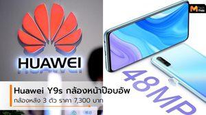 Huawei Y9s มาพร้อมกับกล้อง 3 ตัวและหน้าจอเต็ม ไร้รอยบาก