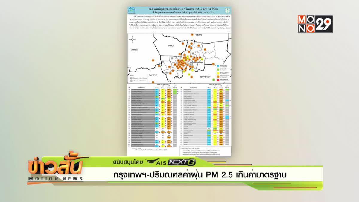 กรุงเทพฯ-ปริมณฑลค่าฝุ่น PM 2.5 เกินค่ามาตรฐาน