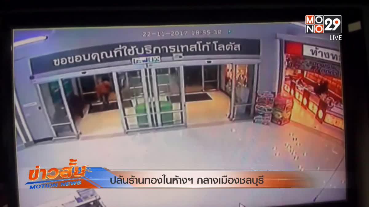 ปล้นร้านทองในห้างฯ กลางเมืองชลบุรี
