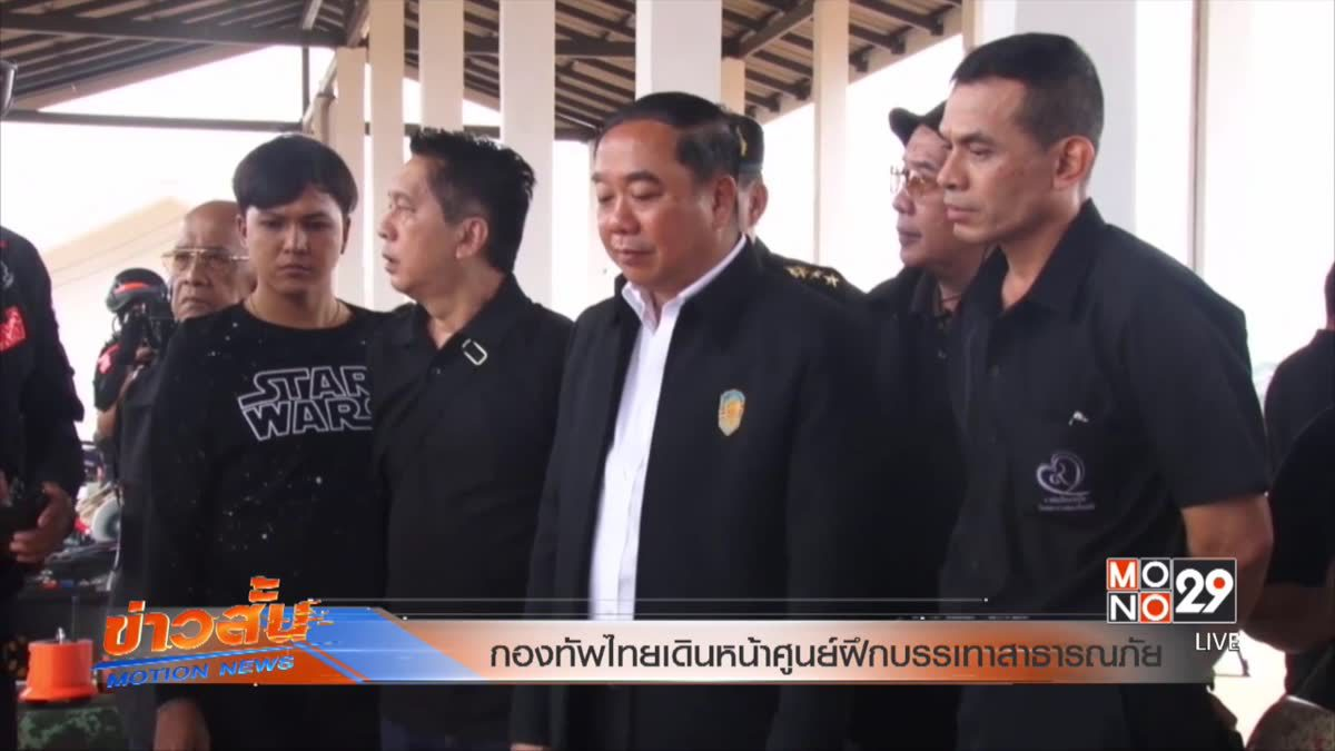 กองทัพไทยเดินหน้าศูนย์ฝึกบรรเทาสาธารณภัย