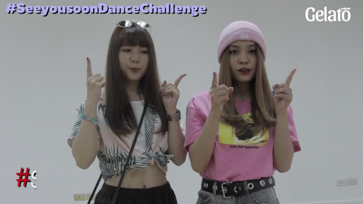 กิจกรรม #SeeYouSoonDanceChallenge กับ Angie x millie.snow (เบื้องหลังฮากระจาย)