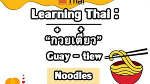 "Learning Thai : ""ก๋วยเตี๋ยว"" Noodles"
