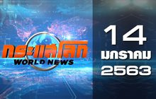 กระแสโลก World News 14-01-63