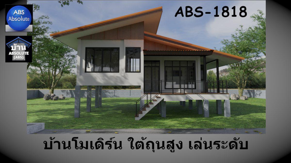 แบบบ้าน Absolute ABS 1818 แบบบ้านโมเดิร์น ใต้ถุนสูง เล่นระดับ