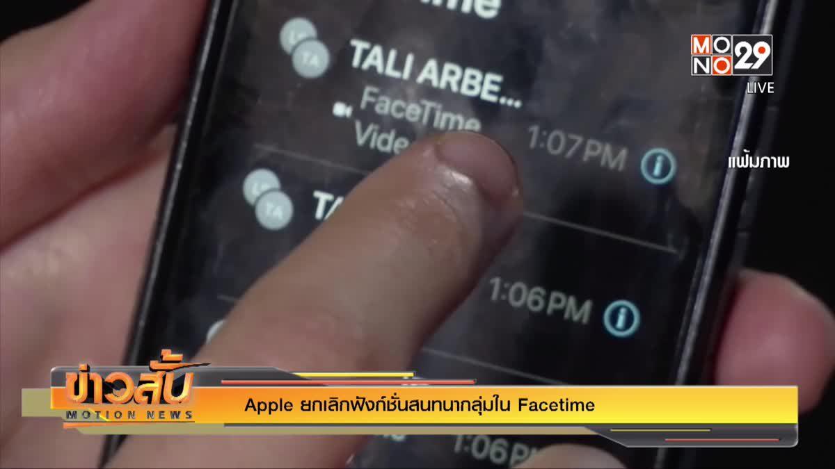 Apple ยกเลิกฟังก์ชั่นสนทนากลุ่มใน Facetime