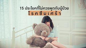 คิดก่อนพูด!! 15 ประโยคที่เราไม่ควรพูด กับผู้ป่วยเป็นโรคซึมเศร้า โดยเด็ดขาด