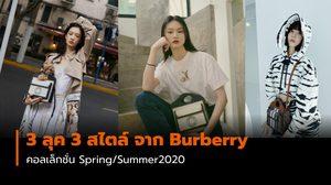 แฟชั่นสบาย ๆ 3 ลุค 3 สไตล์ จาก Burberry แบรนด์หรู คอลเล็กชั่น Spring/Summer2020