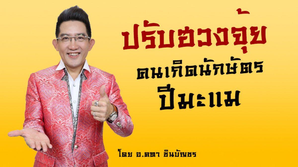 ปรับฮวงจุ้ยให้ชีวิตเฮง เฮง คนเกิดนักษัตรปีมะแม ประจำปีหมูทอง 2562