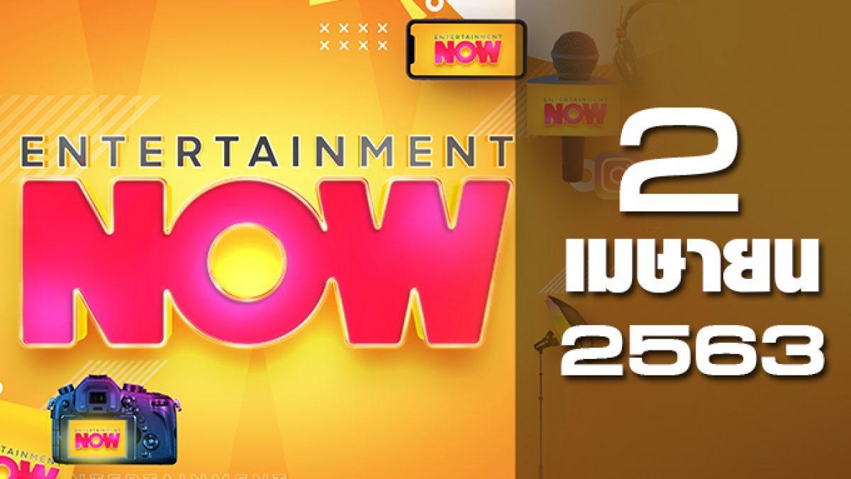 Entertainment Now 02-04-63