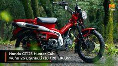Honda CT125 Hunter Cub นับถอยหลังพบกัน 26 มิถุนายนนี้ เริ่ม 1.28 แสนบาท