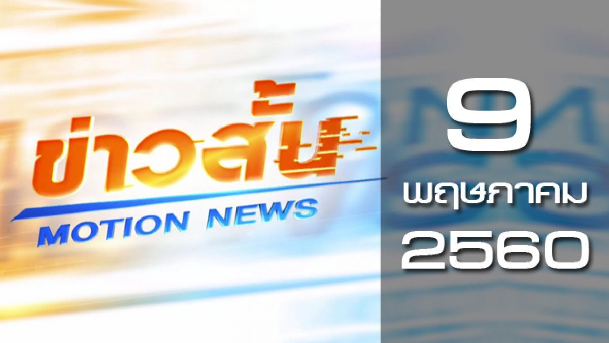 ข่าวสั้น Motion News Break 1 09-05-60