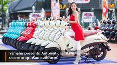 Yamaha presents Automatic is NOW! Festival บรรยากาศสุดครื้นเครงที่ปัตตานี