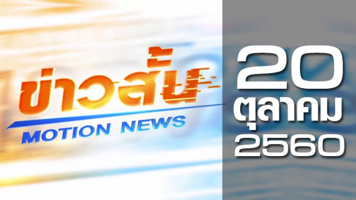 ข่าวสั้น Motion News Break 1 20-10-60