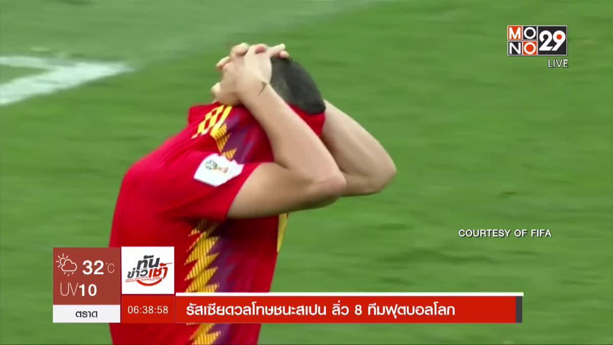 รัสเซียดวลโทษชนะสเปน ลิ่ว 8 ทีมฟุตบอลโลก
