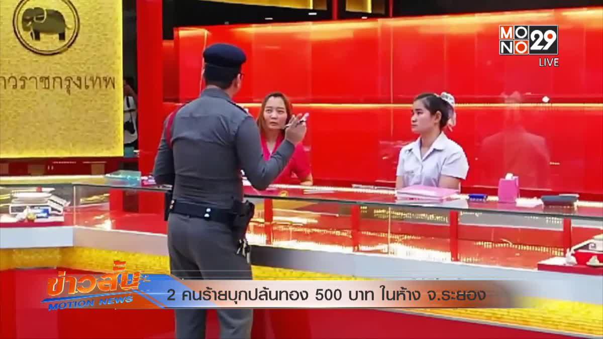 2 คนร้ายบุกปล้นทอง 500 บาท ในห้าง จ.ระยอง