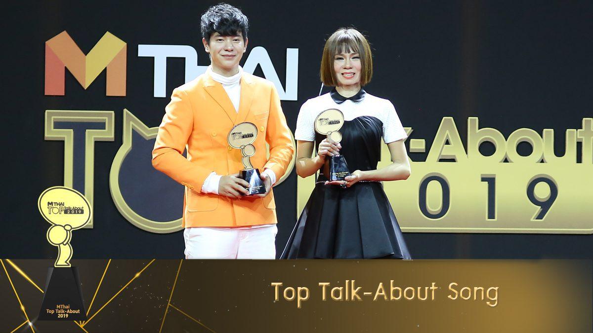 ประกาศรางวัลที่ 2 Top Talk-About Song