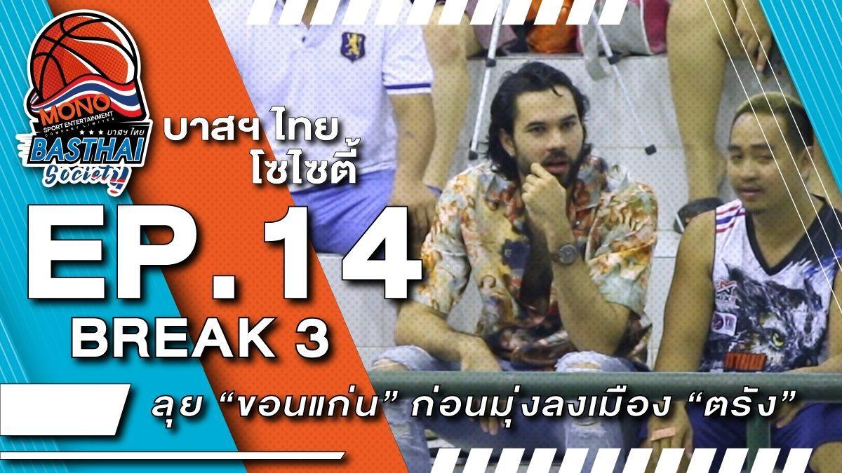 บาสฯไทยSociety EP.14/3