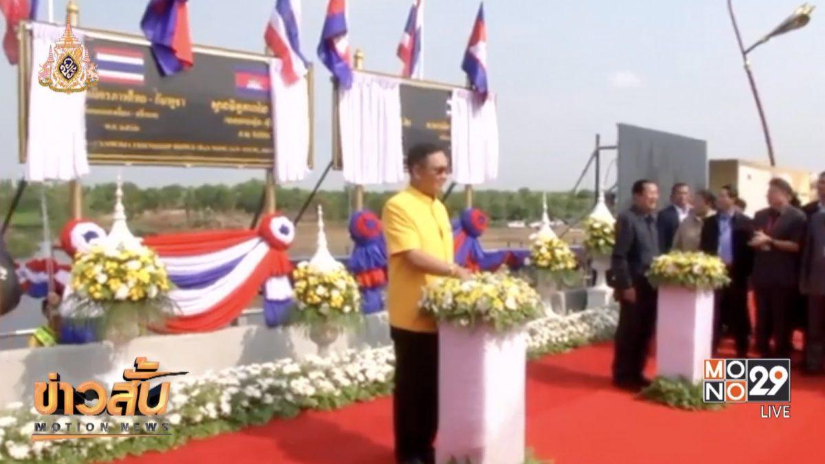 นายกฯ ร่วมฉลองสะพานมิตรภาพไทย-กัมพูชา