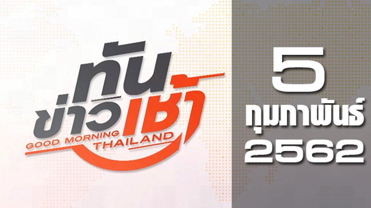 ทันข่าวเช้า Good Morning Thailand 05-02-62