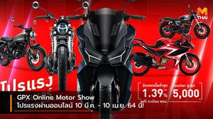 GPX Online Motor Show โปรแรงผ่านออนไลน์ 10 มี.ค. – 10 เม.ย. 64 นี้!