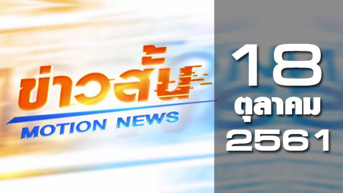 ข่าวสั้น Motion News Break 1 18-10-61