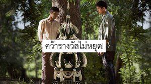 หนังไทยคุณภาพ! มะลิลา เดินหน้าคว้าอีก 2 รางวัล จากเวที CTIFMF 2018