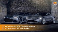 Aston Martin 007 Editions รุ่นพิเศษต้อนรับภาพยนตร์สายลับภาคใหม่