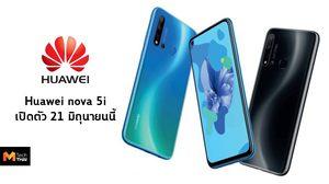Huawei พร้อมเปิดตัว nova 5i มาพร้อมกับกล้องหลังถึง 4 ตัว