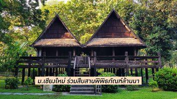 มช. ร่วมสืบสานพิพิธภัณฑ์ล้านนา คว้า 2 รางวัล Museum Thailand Awards 2020