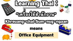 Learning Thai : Office Equipment