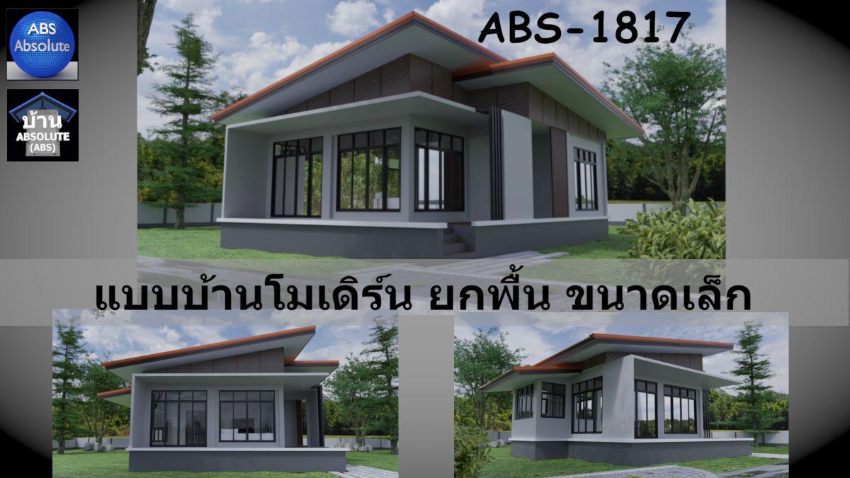 แบบบ้าน Absolute ABS 1817 แบบบ้านโมเดิร์น ยกพื้น ขนาดเล็ก