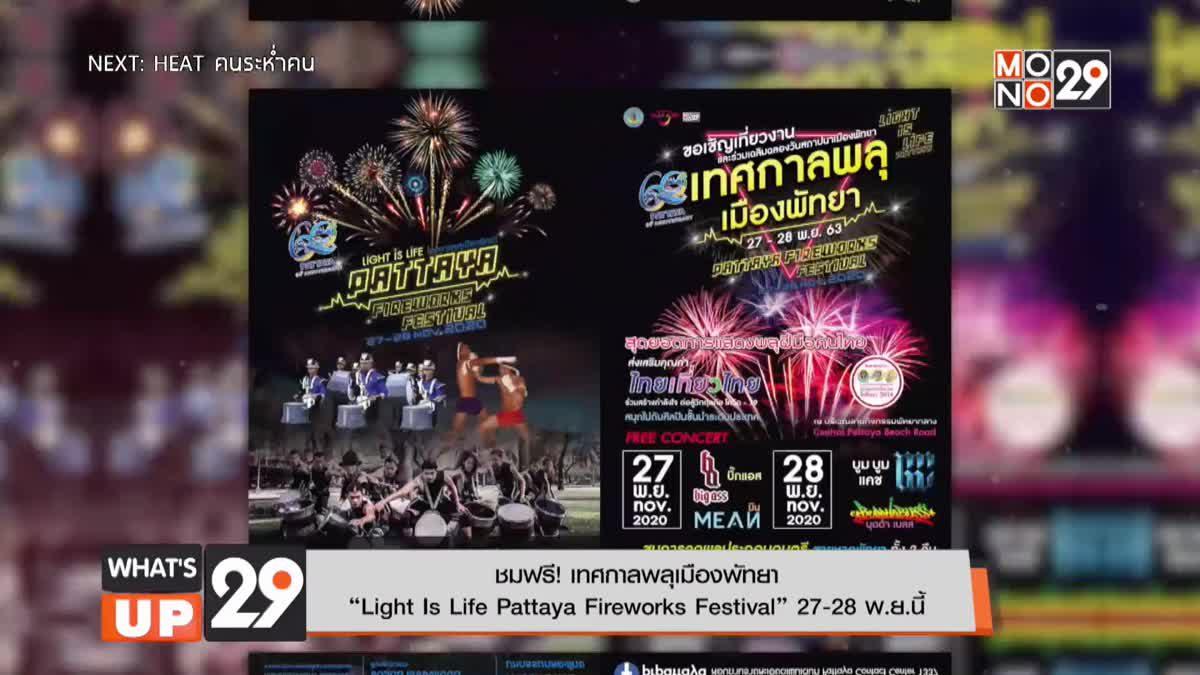 """ชมฟรี! เทศกาลพลุเมืองพัทยา """"Light Is Life Pattaya Fireworks Festival"""" 27-28 พ.ย.นี้"""
