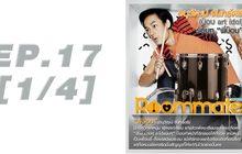 Roommate The Series EP17 [1/4] ตอน สมการ หาร 6 ตกหลุมรัก