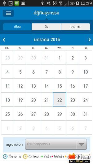 Screenshot_2015-01-22-11-29-07