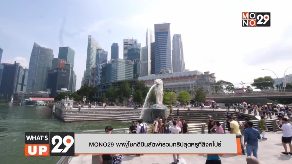 MONO29 พาผู้โชคดีบินลัดฟ้าร่วมทริปสุดหรูที่สิงคโปร์