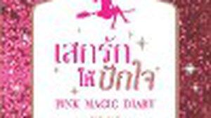 เสกรักให้ปักใจ PINK MAGIC DIARY by กมลชนก ปานใจ