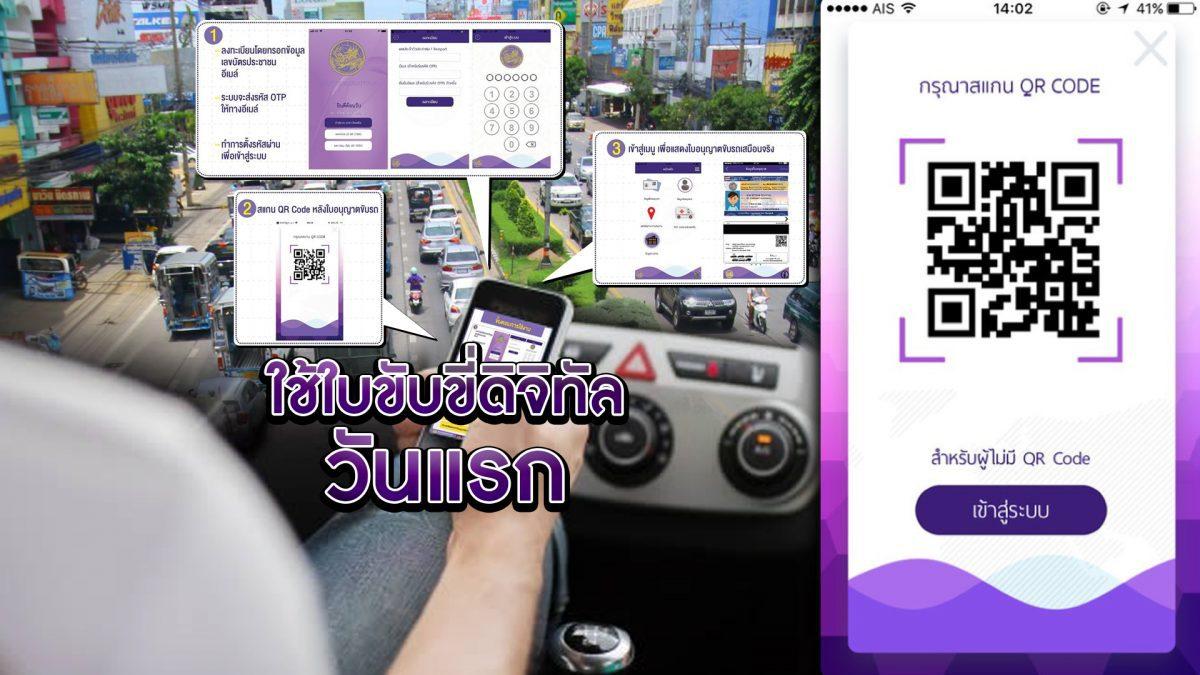 ใช้ใบขับขี่ดิจิทัลวันแรก 15-01-62