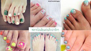 ไอเดียแต่งเล็บเท้า ให้มีสีสันน่ารักน่ามอง