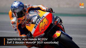 'เอสปาร์กาโร' ควบ Honda RC213V รั้งที่ 2 ซ้อมแรก MotoGP 2021 เนเธอร์แลนด์