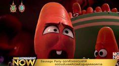 ทำลายสถิติ! Sausage Party ขึ้นแท่นแอนิเมชั่นเรต R ทำรายได้เปิดตัวสูงที่สุด