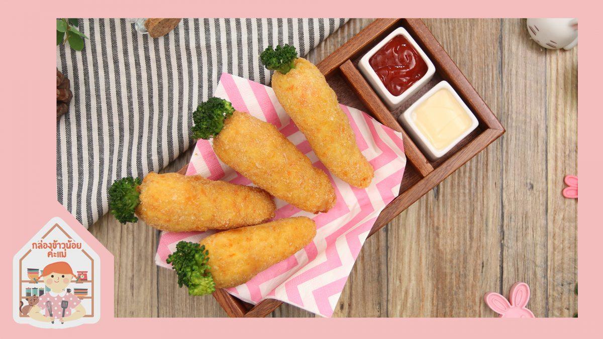 เมนู แครอทชีสสติ๊ก ให้หนูๆ กินผักอย่างสนุกสนาน