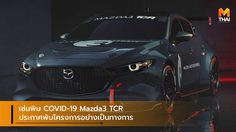 เซ่นพิษ COVID-19 Mazda3 TCR ประกาศพับโครงการอย่างเป็นทางการ