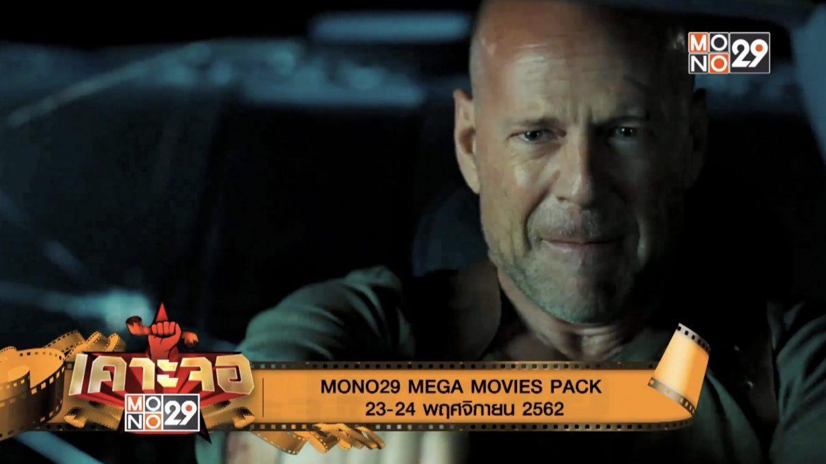 [เคาะจอ 29] MONO29 MEGA MOVIES PACK 23-24 พ.ย. 2562 (23-11-62)